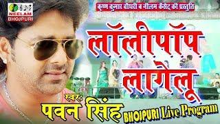PAWAN SINGH NEW STAGE SHOW ||  भोजपुरी Hot Dance || Bhojpuri Live Programme