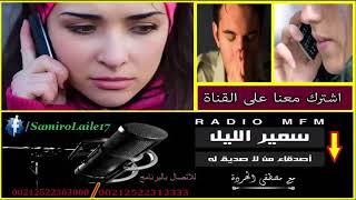 سمير الليل تم سجني ضلما و عدوانا وهذي قصتي قصة مؤثرة جدآ samir lail 2016