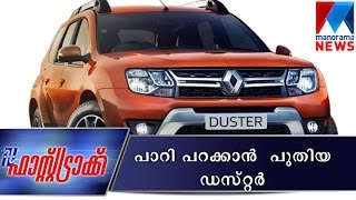 New duster on the road | Manorama News