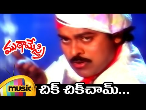 Xxx Mp4 Mutamestri Telugu Movie Video Songs Chik Chik Cham Full Song Chiranjeevi Meena Mango Music 3gp Sex