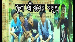 স্কুল জীবনের বন্ধুত্ব || School Life Friendship, New Bangla Funny Video || MojaMasti Official