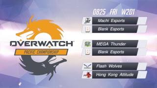 《鬥陣特攻》太平洋職業錦標賽S2 W1D3 - Overwatch Pacific Championship S2 W1D3