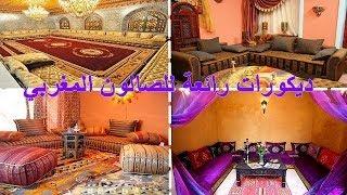 ديكورات رائعة للصالون المغربي -  HD