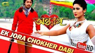 Ekjora Chokher Dabi | ft Emon | Alisha Pradhan || by Bappa Majumder & Kona | Antaranga