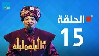 مسلسل 30 ليلة و ليلة - سعد الصغير - الحلقة 15 كاملة | Episode 15 - 30 Leila w Leila