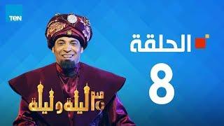 مسلسل 30 ليلة و ليلة - سعد الصغير - الحلقة 8 كاملة | Episode 8 - 30 Leila w Leila