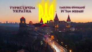 Туристична Україна / Travel to Ukraine