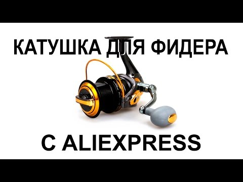 фидерные удилища на алиэкспресс в рублях