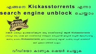 Unblock kickass torretns search engine malayalam |how to unblock kickass torretns search engines