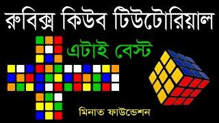 Rubik's cube tutorial Bangla by Mizan. রুবিকস কিউব টিউটোরিয়াল  বাংলা