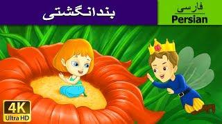 بند انگشتی | داستان های فارسی | قصه های کودکانه | Dastanhaye Farsi | Persian Fairy Tales
