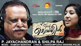 Sharadambaram | Making Song HD | Ennu Ninte Moideen | P Jayachandran | Shilpa Raj