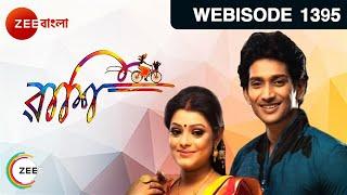 Raashi | Bangla Serial | Gitarshree Roy, Indraneil Bose | EP 1395 - Webisode