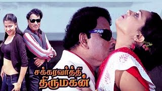 Tamil Movies 2015 Full Movie | SAKKARAVARTHY THIRUMAGAN