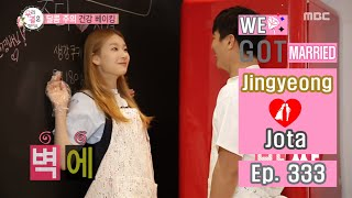 [We got Married4] 우리 결혼했어요 - Jota's very willing. 20160806