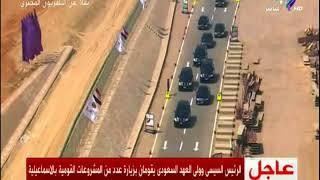 شاهد..لحظة وصول الرئيس السيسي وولي العهد السعودي الإسماعيلية لزيارة عدد من المشروعات القومية