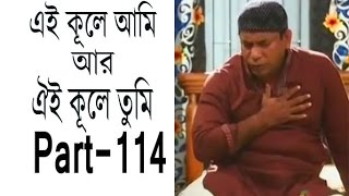 Bangla new natok Ei Kule Ami r Oi Kule Tumi Part 114