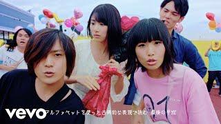 ヤバイTシャツ屋さん - 「かわE」Music Video