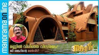Architect G Shankar's 'Siddhartha