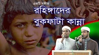 Bangla Gajal 2017 Rohingyader Bukfata Kanna.Ekti Gajal