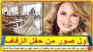 أول صور من زفاف معز مسعود وشيري عادل وتعليق نارى لمجدى الهوارى وكيف تحولت حياة الداعية| أخبار النجوم