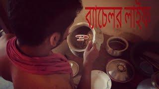 Bachelor life (ব্যাচেলর লাইফ). Bangla funny video.