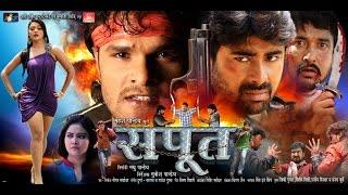 सपूत - Sapoot - Khesari Lal Yadav - Bhojpuri Full Moive | Bhojpuri New Film 2016