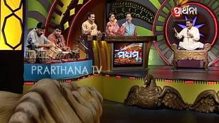 BHAJAN ANTAKHYARI EP87
