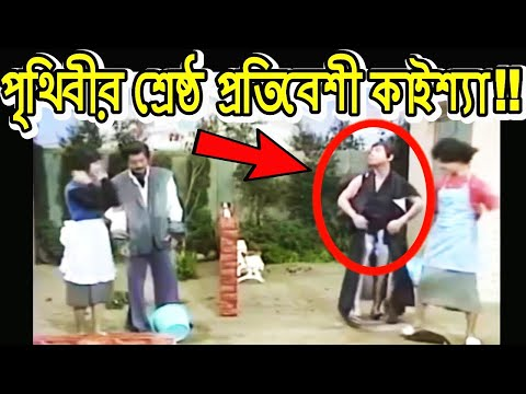 FUNNY NEIGHBOR KAISSA BANGLA FUN COMEDY DUBBING 2018