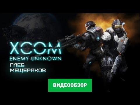 Xxx Mp4 Обзор игры XCOM Enemy Unknown 3gp Sex