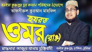 অর্ধ পৃথিবীর খলিফা হযরত ওমর (রাঃ) Bangla Waz Hazrat Omar (raw) by Maulana Abdus Salam Juktibadi