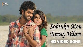 Sobtuku Mon Tomay Dilam | Om | Jolly | Imran Mahmudul | Emon Shaha | Angaar Bengali Movie 2016