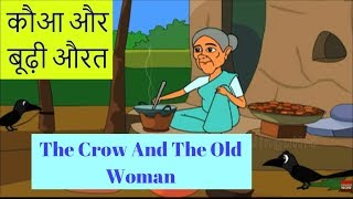 The Crow and Old woman |  कौआ और बूढ़ी औरत | Moral Stories for Kids in Hindi by Amar Gathayein