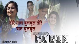 Bhojpuri Hot Song 2015 - ❤ तोरे गाल बुलबुल   ❤ | Hot Bhojpuri Songs Album Video - Garmi Leile