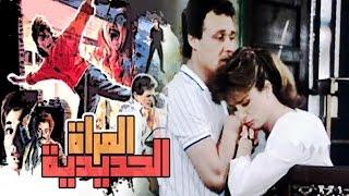 El Maraa El Hadidya Movie - فيلم المراءة الحديدية