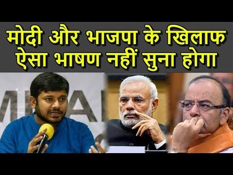 Xxx Mp4 Kanhaiya Kumar का MODI और BJP के खिलाफ ऐसा भाषण नहीं सुना होगा 3gp Sex
