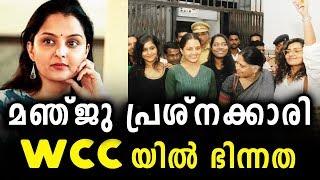മഞ്ജു കാരണം WCC പിളരുമോ | Manju Warrier