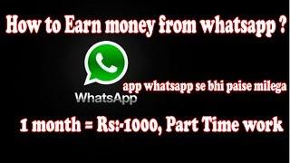 How to earn money from whatsapp in Hindi _2019_earn money online 2019