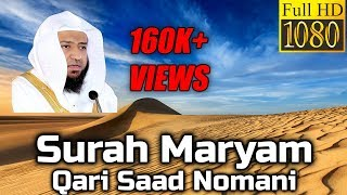 Surah Maryam FULL سُوۡرَةُ مَریَم - Qari Saad Nomani - English & Arabic Translation