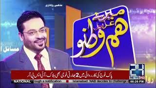 Future of Nawaz Sharif, Maryam Nawaz | Mere Aziz Hum Watno | 19 Feb 2018 | 24 News HD