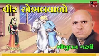 Veer Abhalvalo Ni Saurya Gatha Bhikhudan Gadhvi Gujarati Loksahitya Gujarati Varta
