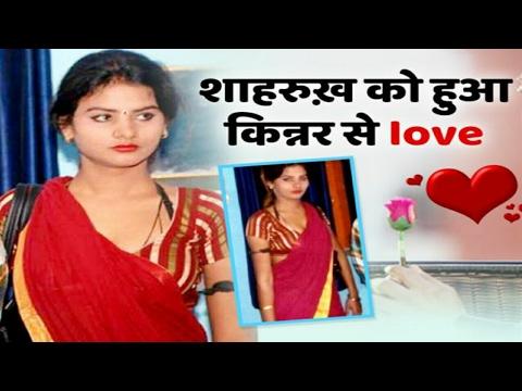शाहरुख को हुवा किन्नर से प्यार