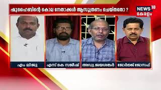 സിബിഐ സിപിഎമ്മിനെതിരെ രാഷ്ട്രീയം കളിക്കുമോ. Advocate A Jayasankar in Suhaib murder case.