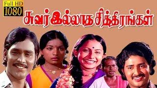 Tamil Full Movie | Suvarilldha chithirangal |Bhagyaraj,Sudhakar,Sumathi | HD Full Movie