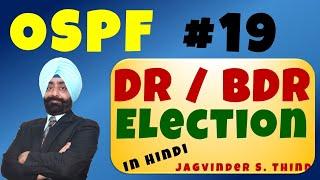 DR and BDR Election - OSPF 19
