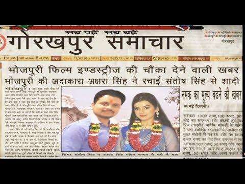 Xxx Mp4 बड़ी खबर अक्षरा सिंह ने रचाई शादी सिंगर संतोष सिंह से Akshara Singh Bhojpuri News 3gp Sex
