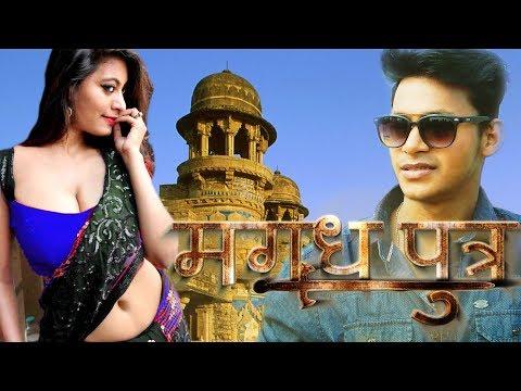 Bhojpuri Full Movies 2017| Magadhputra - Action Movie | Bhojpuri New Films 2017