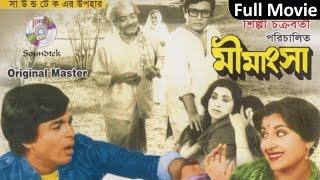 Bulbul Ahmed, Shuchanda - Mimangsha | Full Movie | Soundtek