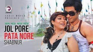 Jol Pore Pata Nore |  Bangla Movie Song | Shabnur | Kumar Bishwajit, Baby Naznin | PAJD | জল পড়ে