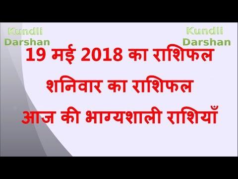 19 May 2018 Rashifal, Aaj Ka Rashifal, आज का राशिफल, आज की भाग्यशाली राशियाँ, 19 मई 2018 राशिफल